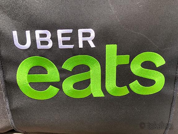 Uber Eats(ウーバーイーツ)とは、キャッチ画像