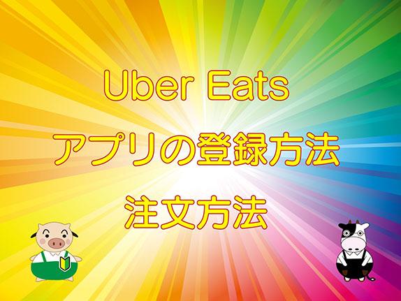 Uber Eats(ウーバーイーツ)アプリの登録方法、キャッチ画像