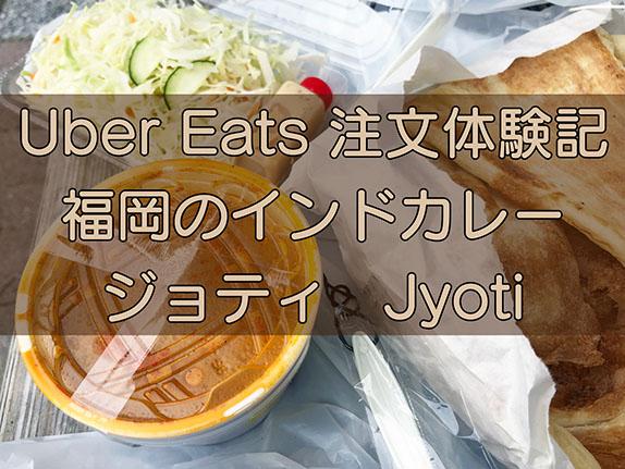 Uber Eats(ウーバーイーツ)福岡のジョテイ、注文体験記のキャッチ画像