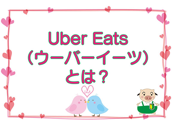Uber Eats(ウーバーイーツ)とは?のキャッチ画像