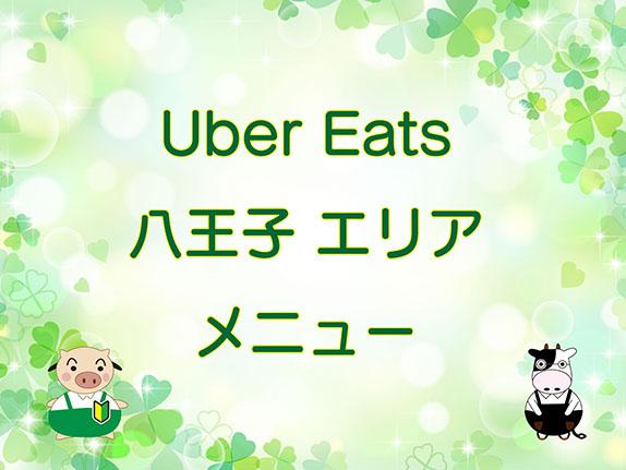 Uber Eats(ウーバーイーツ)八王子エリア・メニューのキャッチ画像