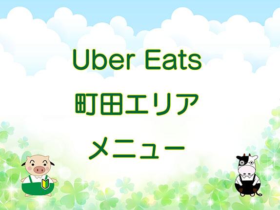 Uber Eats(ウーバーイーツ)町田エリア・メニューのキャッチ画像