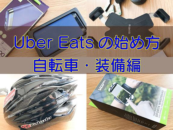 Uber Eats(ウーバーイーツ)の始め方。自転車・装備編のキャッチ画像