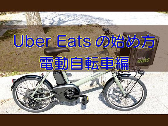Uber Eats(ウーバーイーツ)の始め方・電動自転車編のキャッチ画像