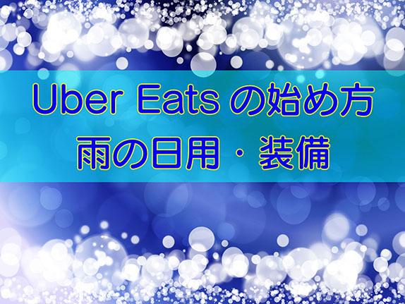 Uber Eats(ウーバーイーツ)の始め方・雨の日用装備編のキャッチ画像