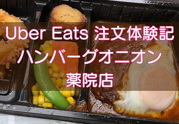 Uber Eatsで頼んでみた【ハンバーグオニオン・薬院店】福岡
