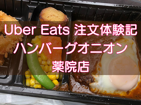 Uber Eats(ウーバーイーツ)注文体験記・ハンバーグオニオンのキャッチ画像