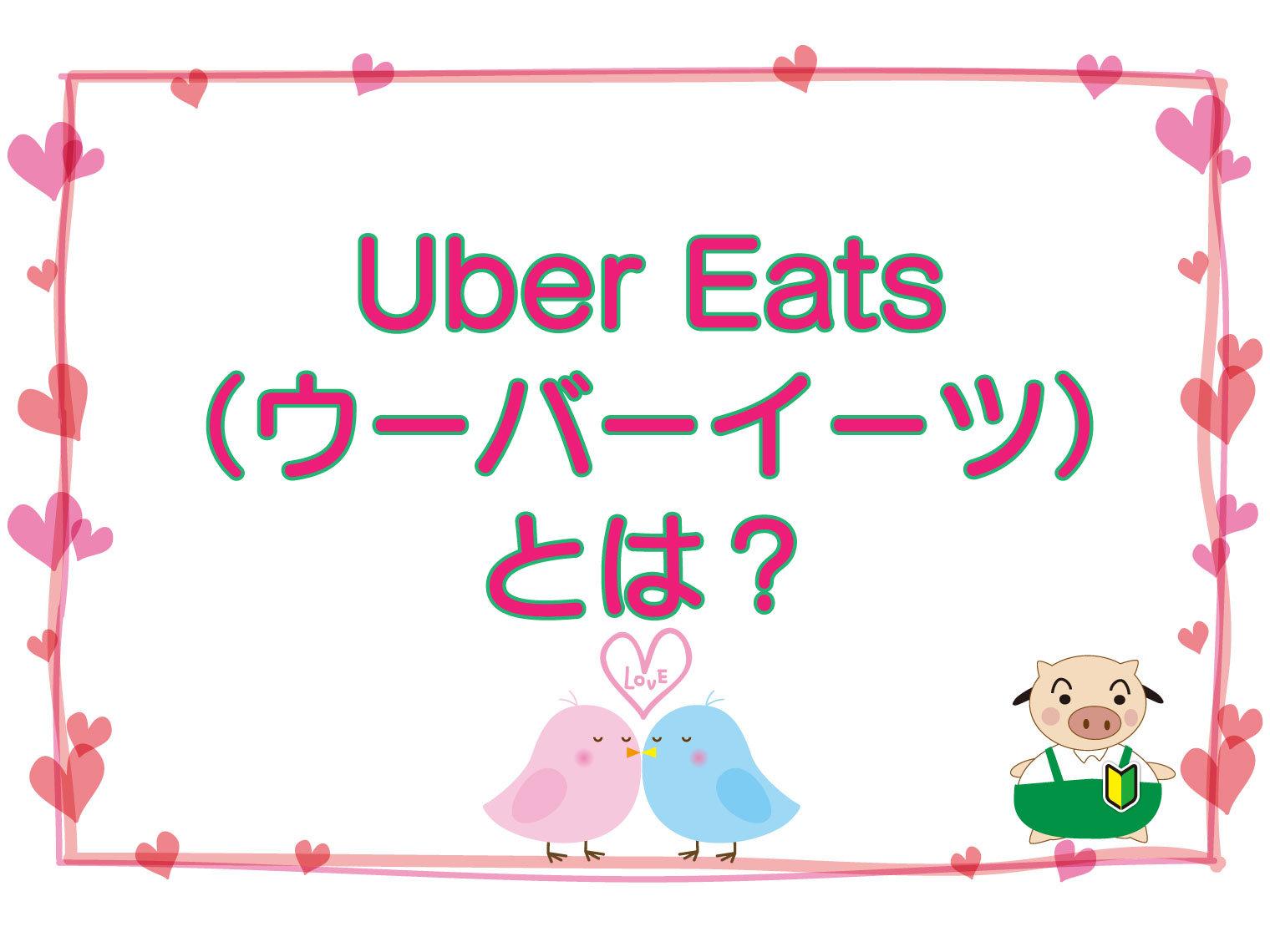 Uber towa