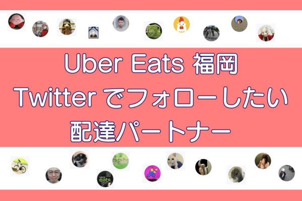 Uber Eats(ウーバーイーツ)福岡・Twitterでフォローしたい配達パートナー15選