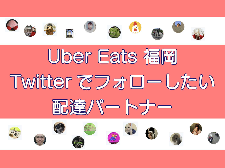 Uber Eats(ウーバーイーツ)福岡、Twitterでフォローしたい配達パートナーのキャッチ画像