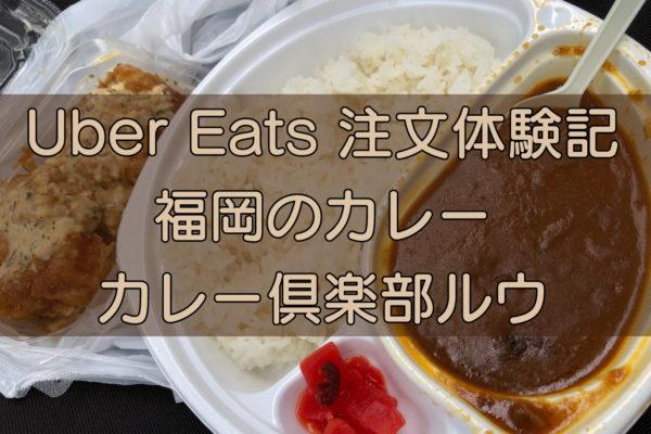 Uber Eats・注文レビュー【カレー倶楽部ルウ・渡辺通り店】