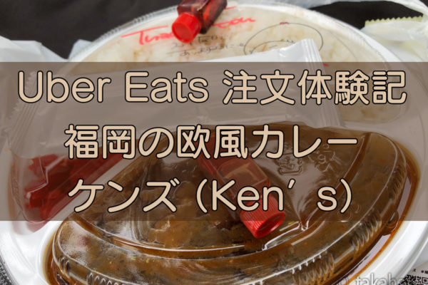 欧風ライスカレー・ケンズ(ken's)【Uber Eatsで注文してみた】