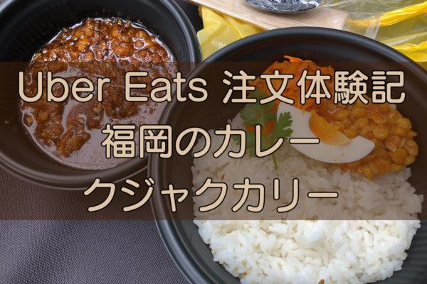 クジャクカリーをUber Eatsで頼んでみた【福岡 薬院のカレー・レビュー】