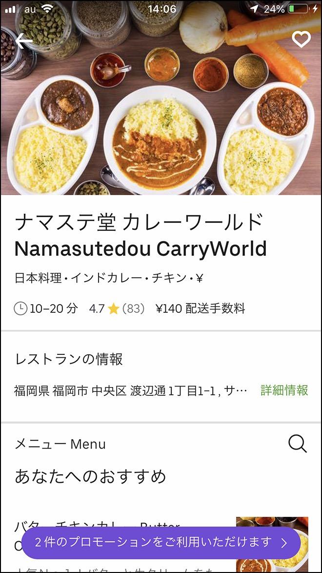 Namasute 01