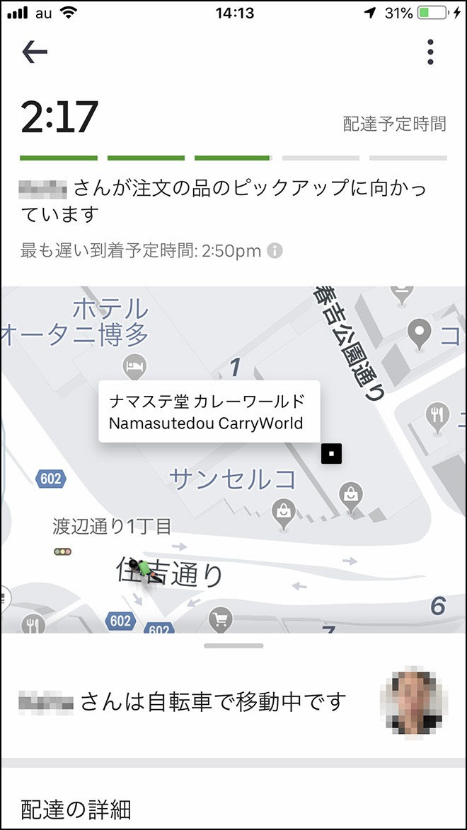 Namasute 06