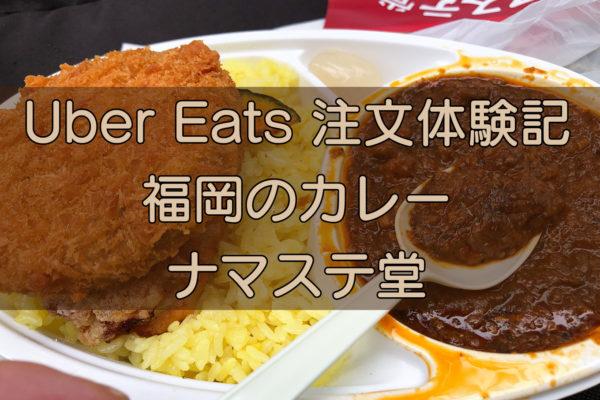 福岡の辛いカレー・ナマステ堂の地獄キーマカレーをUber Eatsで頼んでみた