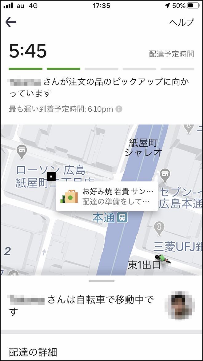 Hiroshima o 11