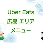 Uber Eats(ウーバーイーツ)広島エリア・メニューのキャッチ画像