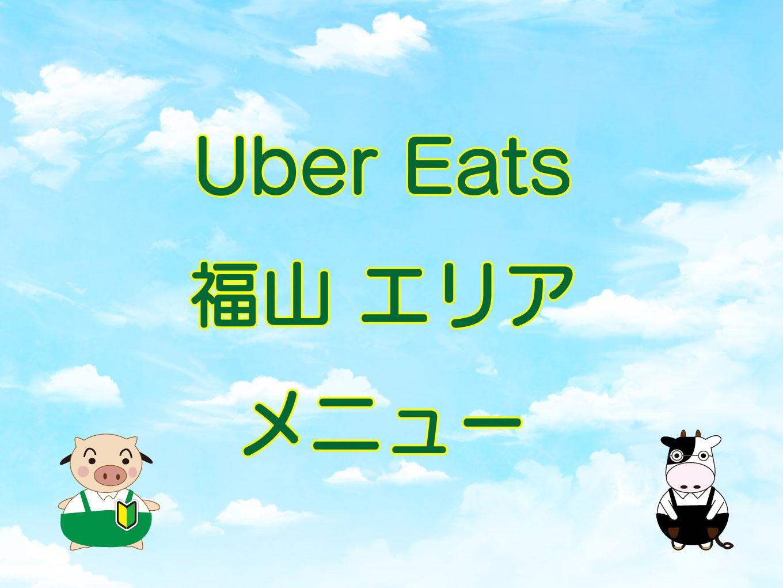 Fukuyama menu