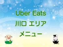 Uber Eats(ウーバーイーツ)川口・エリアのキャッチ画像