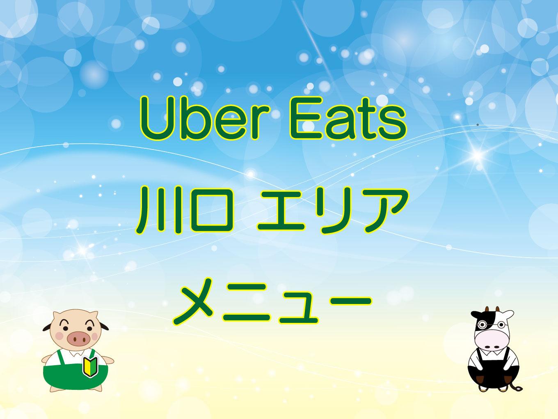 Kawaguchi menu