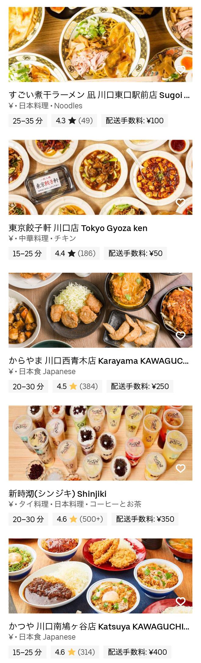 Saitama kawaguchi 200305