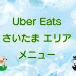Uber Eats(ウーバーイーツ)さいたま市エリア・メニューや店舗