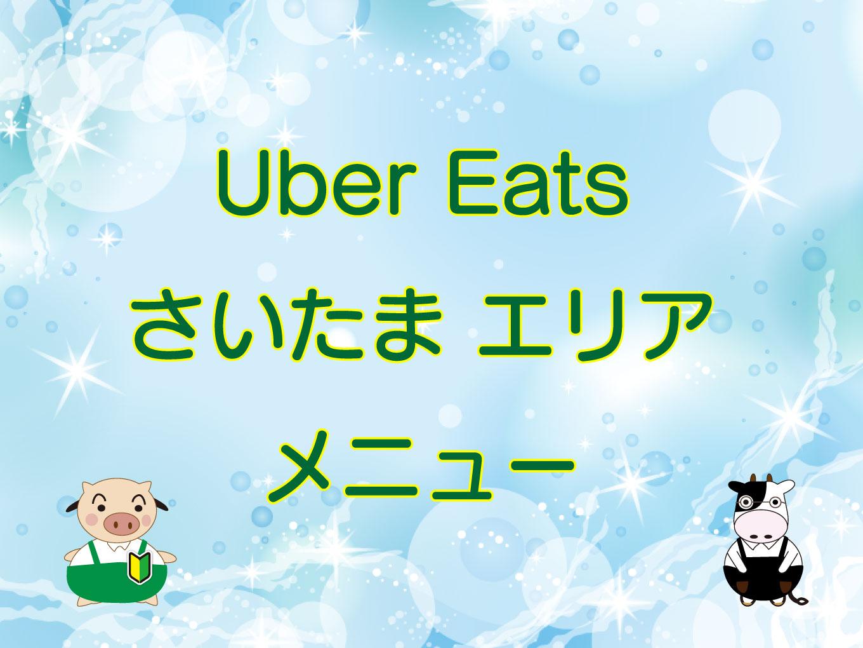 Saitama menu