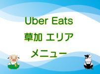 Uber Eats(ウーバーイーツ)草加エリア・メニュー店舗のキャッチ画像