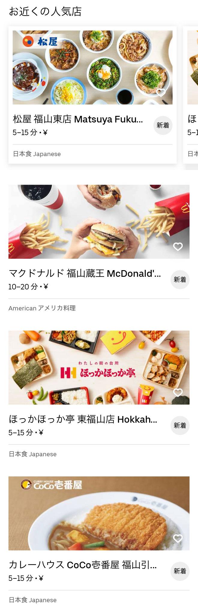 Uber fukuyama higashi menu 01