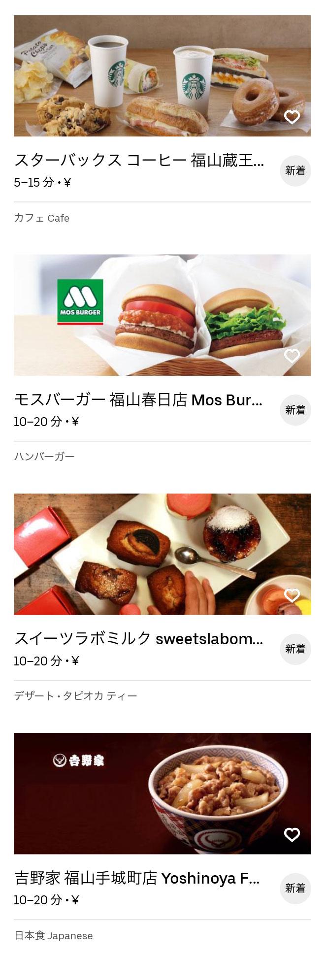 Uber fukuyama higashi menu 02