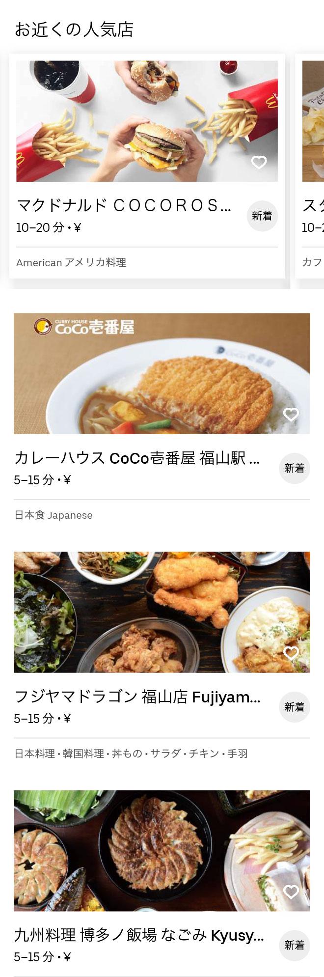 Uber fukuyama menu 01