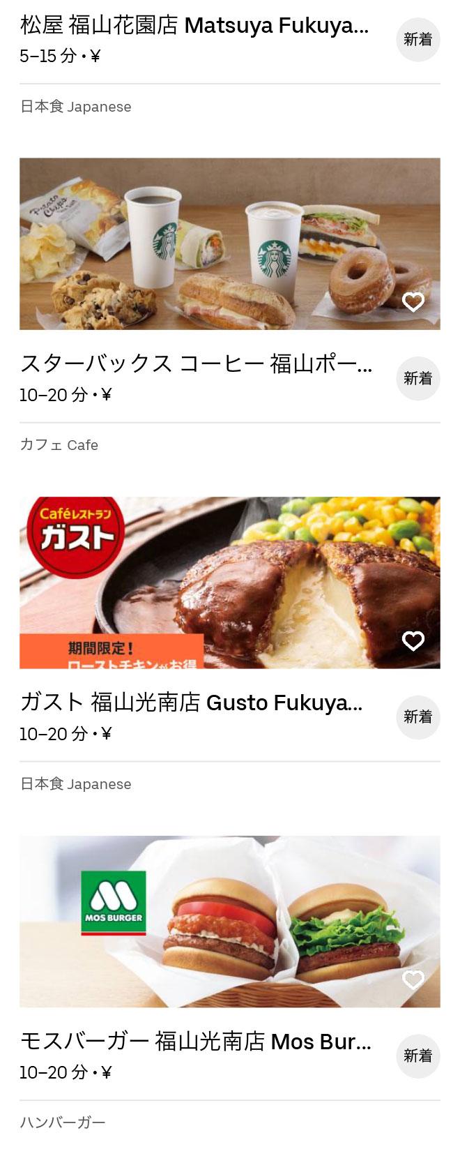 Uber fukuyama menu 03
