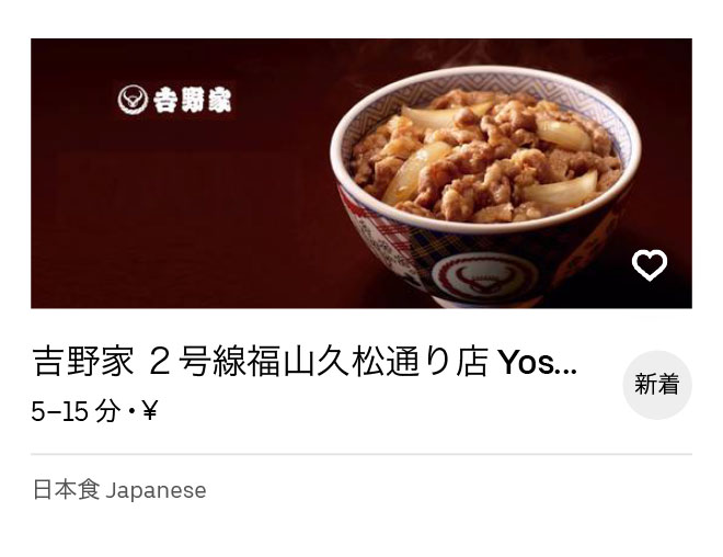 Uber fukuyama menu 04