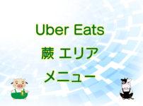 Uber Eats(ウーバーイーツ)蕨エリア・メニューのキャッチ画像