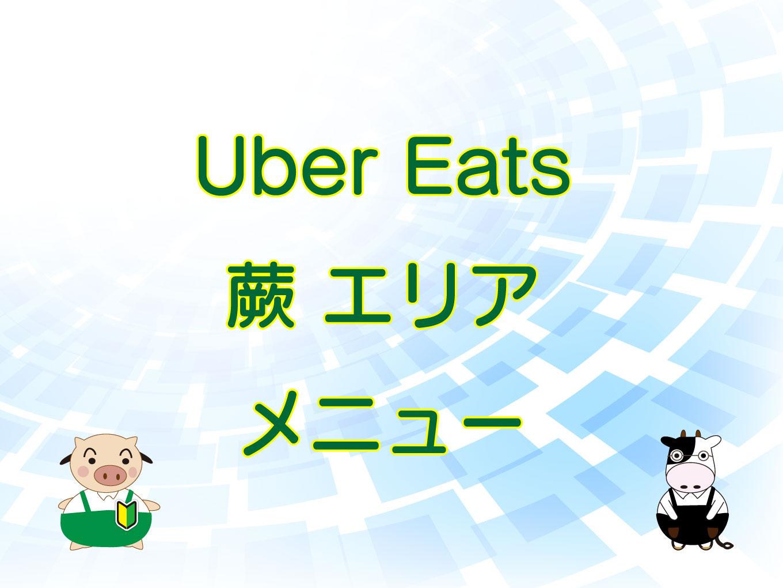Warabi menu
