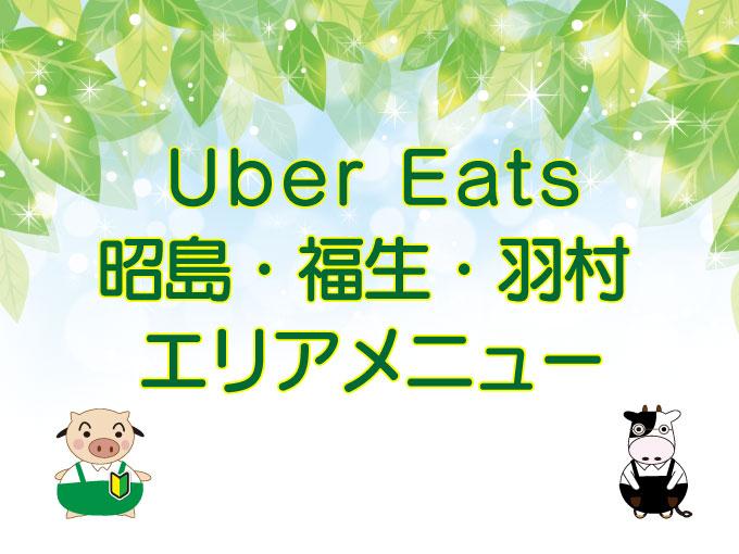 Akishima hoka menu