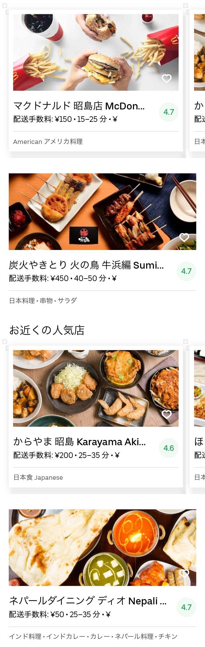 Akishima menu 2004 01