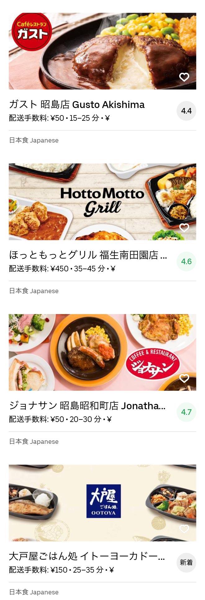 Akishima menu 2004 02