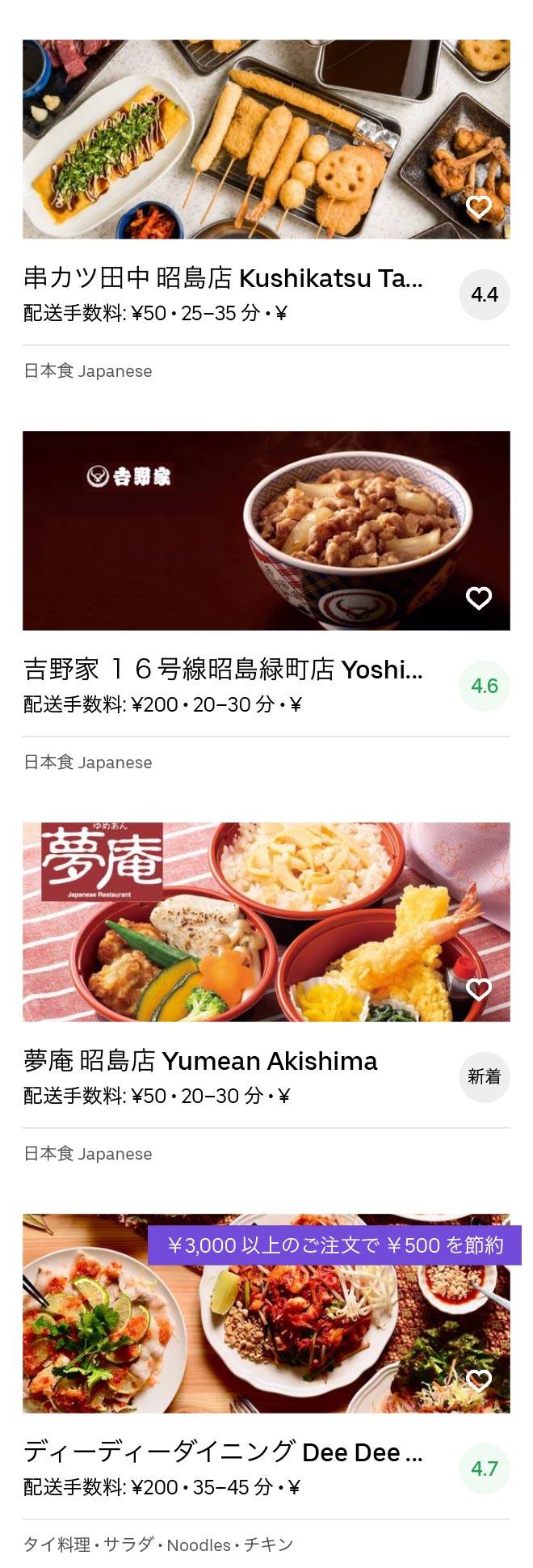 Akishima menu 2004 03