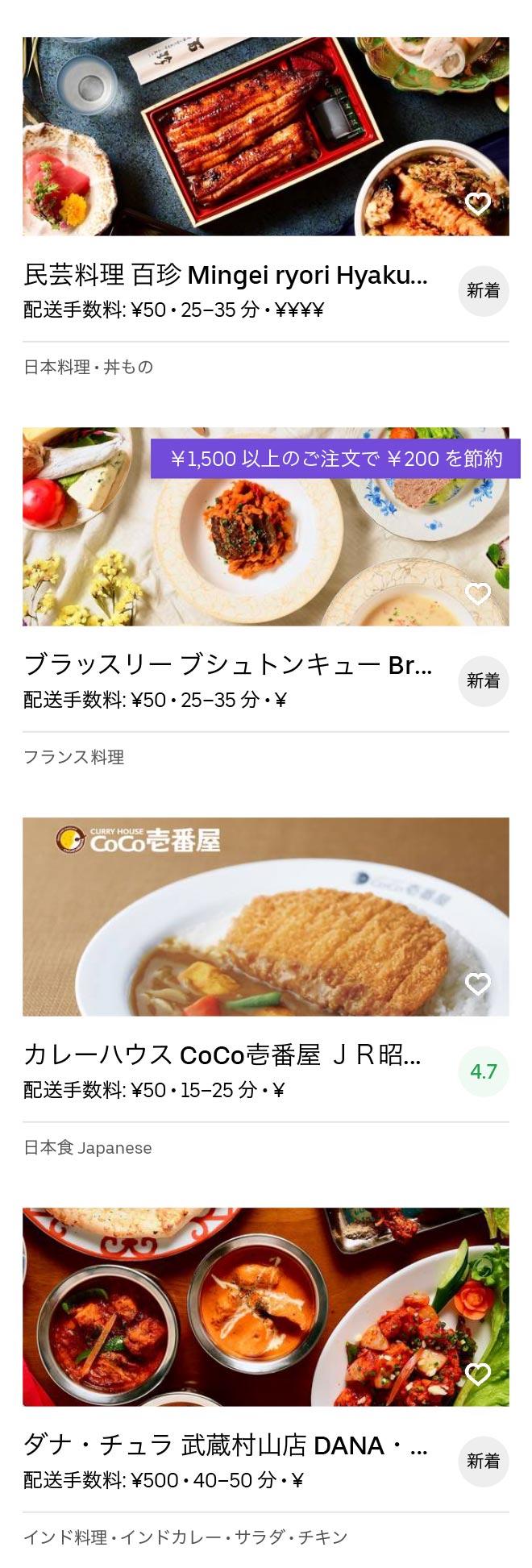 Akishima menu 2004 04
