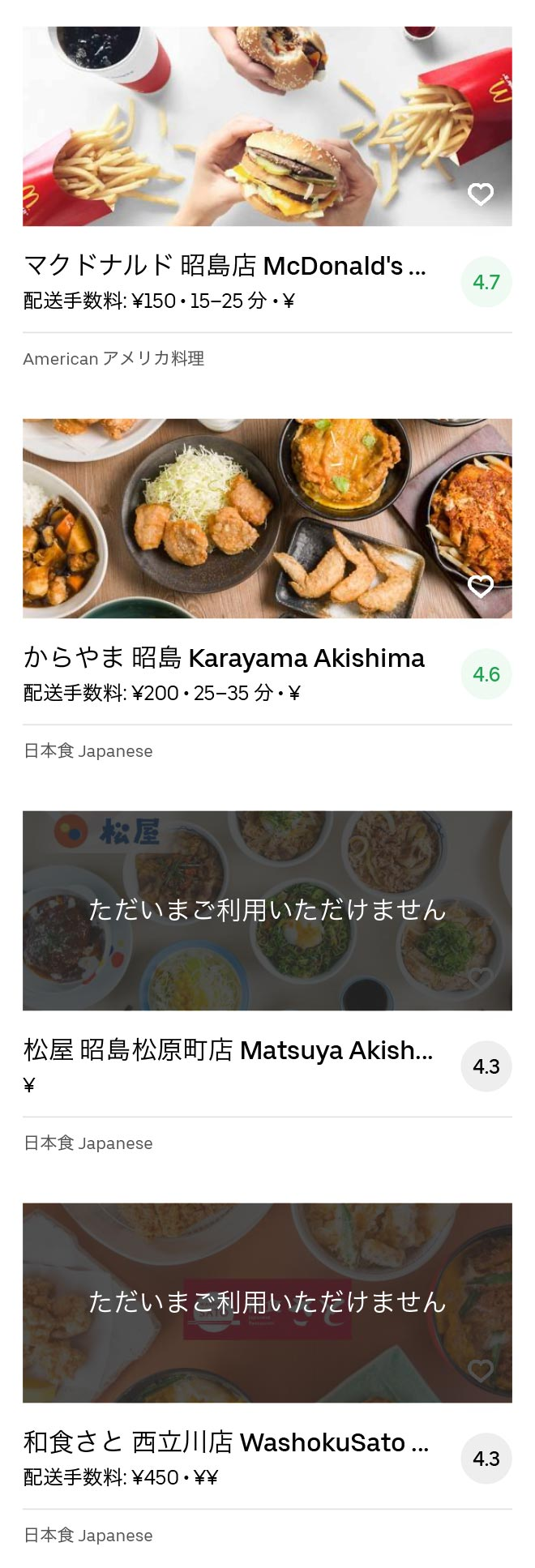Akishima menu 2004 06