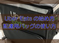 Uber Eats・配達用バッグの使い方のキャッチ画像