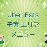 Uber Eats(ウーバーイーツ)千葉エリア・メニューのキャッチ画像