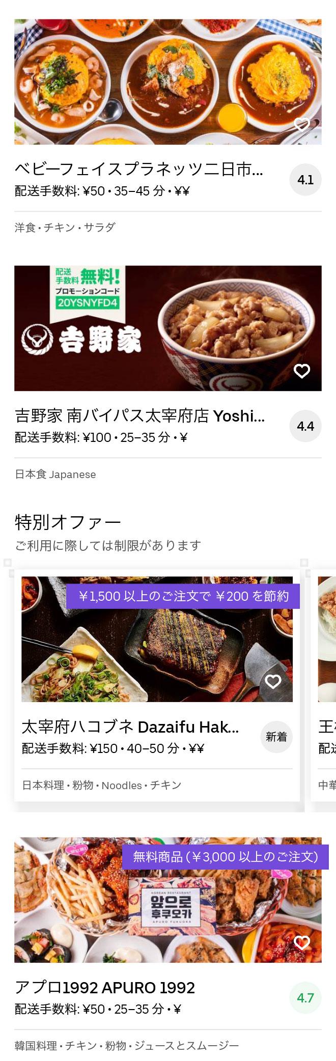 Chikushino futsukaichi menu 2004 02