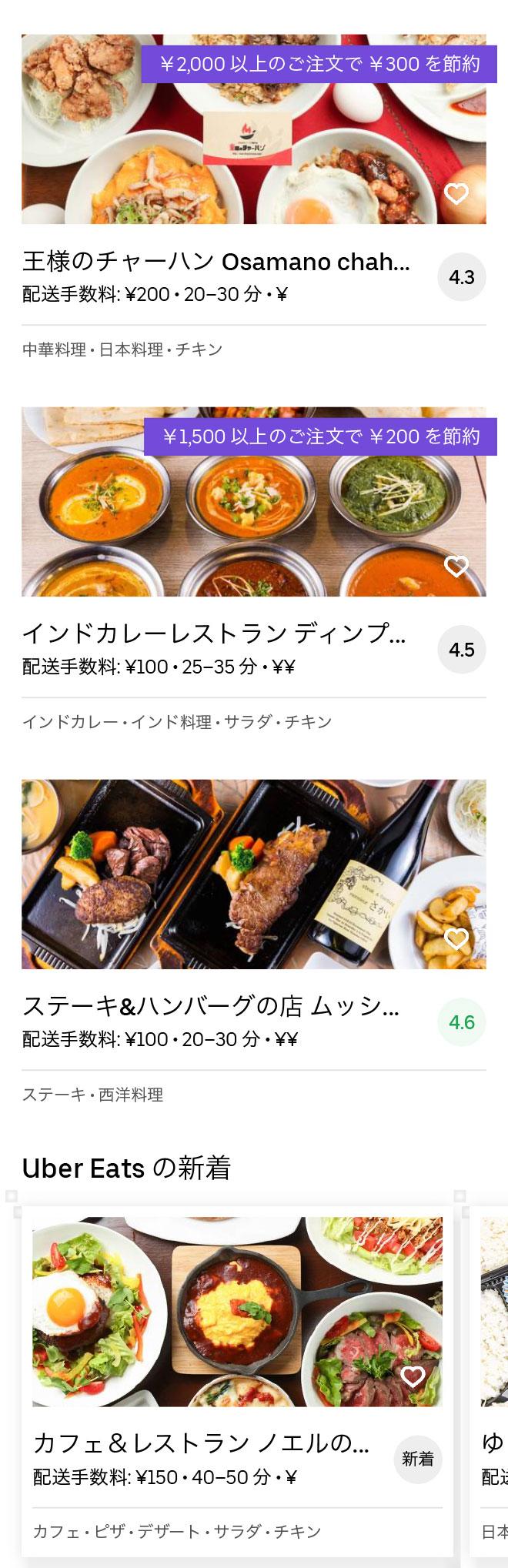 Chikushino futsukaichi menu 2004 03