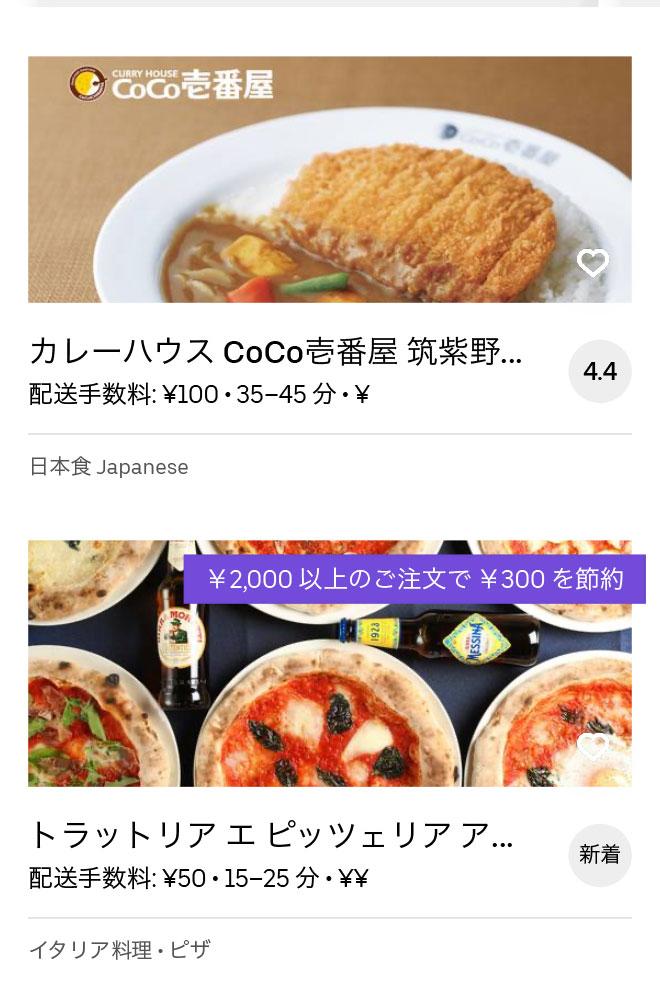 Chikushino futsukaichi menu 2004 04
