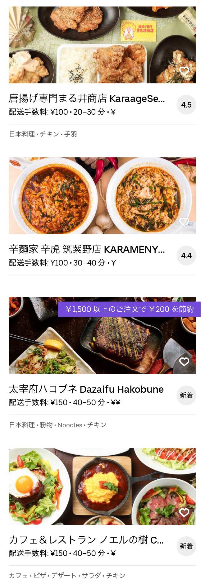 Chikushino futsukaichi menu 2004 05