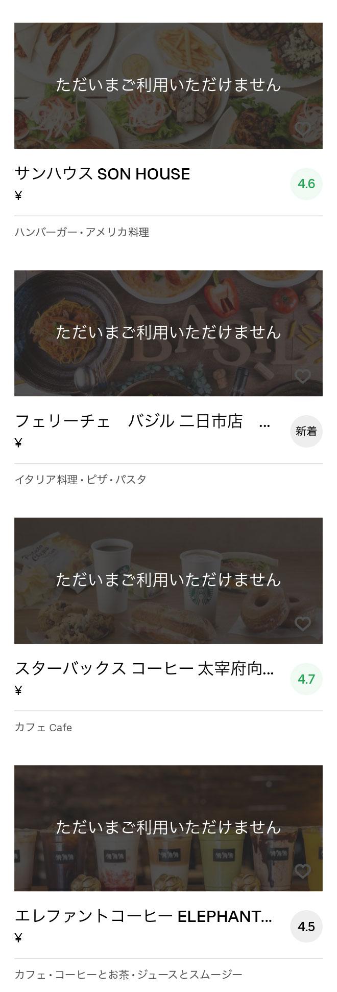 Chikushino futsukaichi menu 2004 06