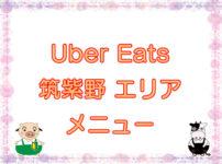 Uber Eats(ウーバーイーツ)筑紫野エリア・メニューキャッチ画像
